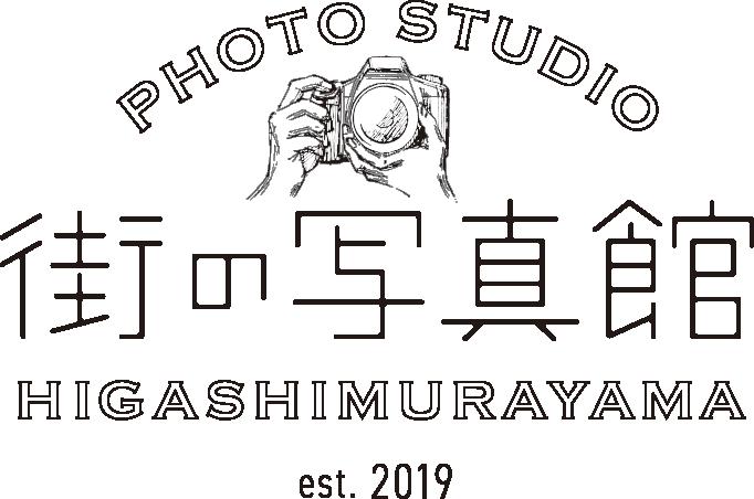 街の写真館 東村山
